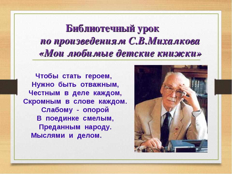 Библиотечный урок по произведениям С.В.Михалкова «Мои любимые детские книжки»...