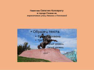 Памятник Евпатию Коловрату в городе Рязани на пересечение улиц Ленина и Почт
