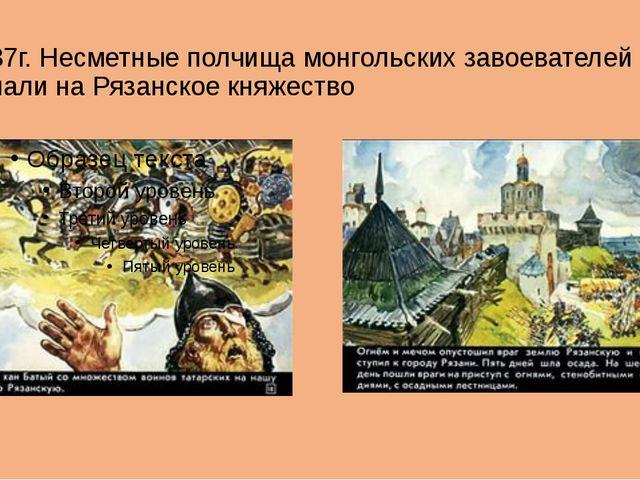 1237г. Несметные полчища монгольских завоевателей напали на Рязанское княжество