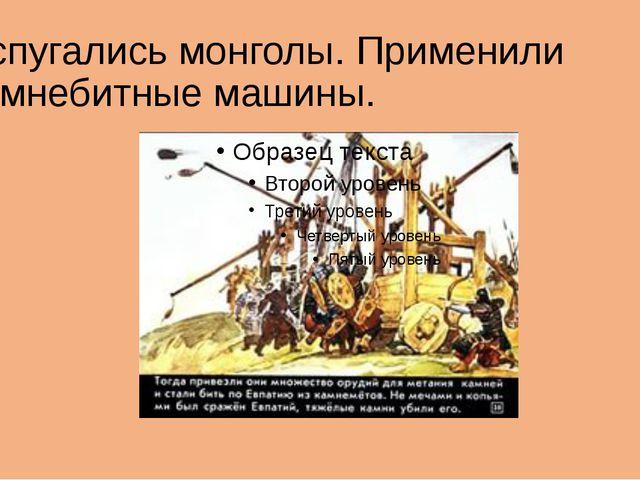 Испугались монголы. Применили камнебитные машины.