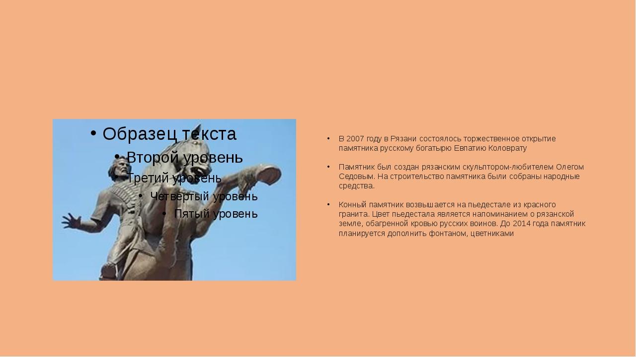 В 2007 году в Рязани состоялось торжественное открытие памятника русскому бо...