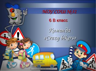 МОУ СОШ № 32 Команда «Crazy bikers» 6 В класс