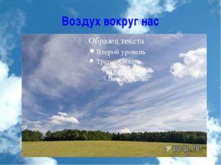 Воздух вокруг нас