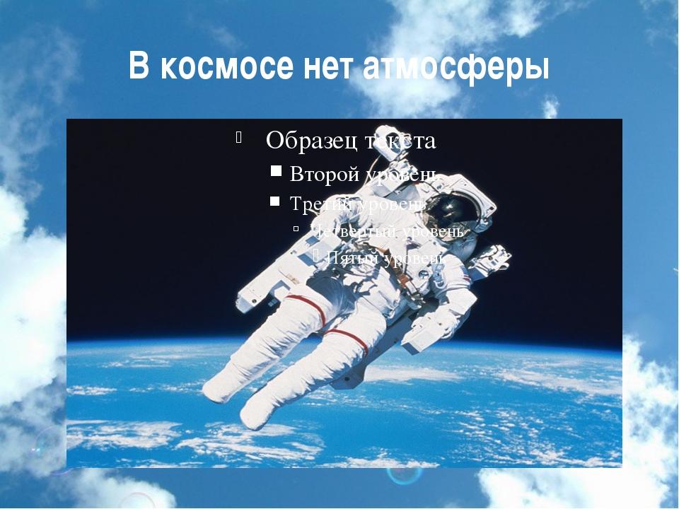 В космосе нет атмосферы