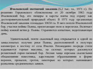 Ичалковский охотничий заказник(6,2 тыс. га., 1971 г.). По решению Горьковск
