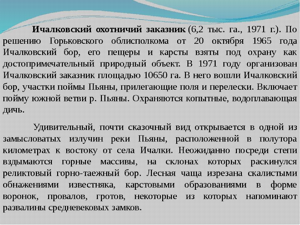 Ичалковский охотничий заказник(6,2 тыс. га., 1971 г.). По решению Горьковск...