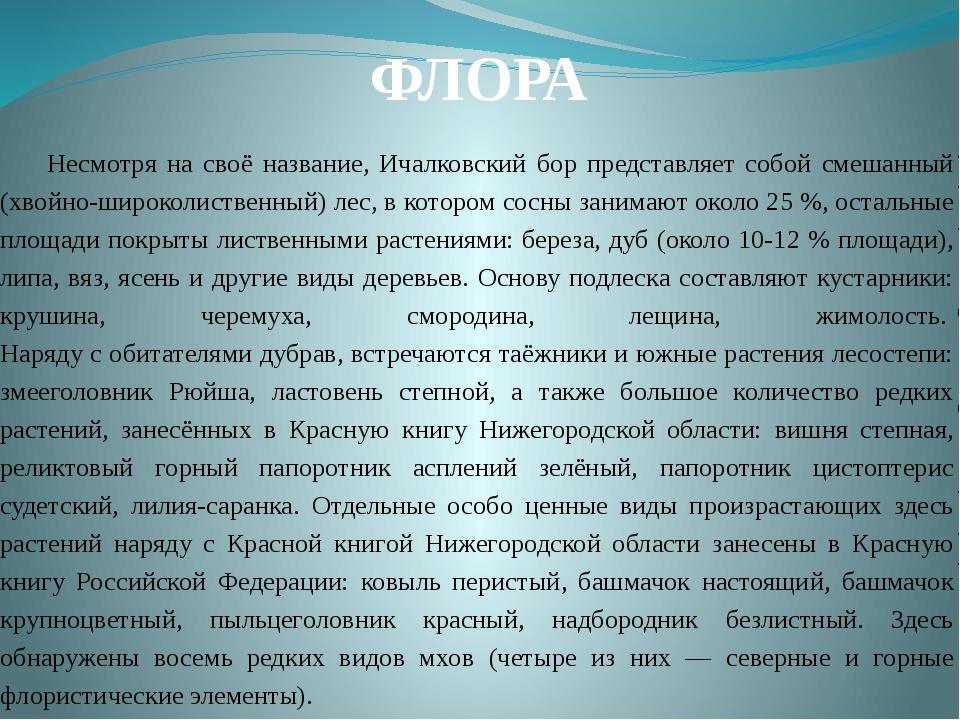 ФЛОРА Несмотря на своё название, Ичалковский бор представляет собой cмешанный...