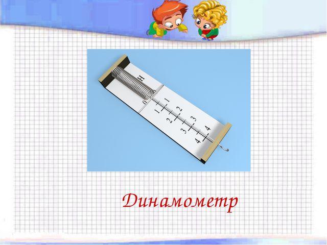 Динамометр