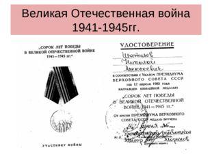 Великая Отечественная война 1941-1945гг.