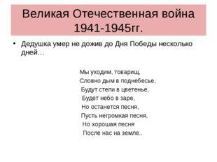 Великая Отечественная война 1941-1945гг. Дедушка умер не дожив до Дня Победы