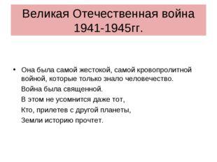Великая Отечественная война 1941-1945гг. Она была самой жестокой, самой крово