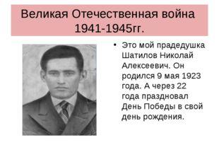 Великая Отечественная война 1941-1945гг. Это мой прадедушка Шатилов Николай А