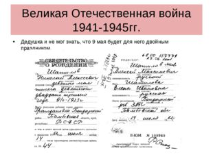 Великая Отечественная война 1941-1945гг. Дедушка и не мог знать, что 9 мая бу