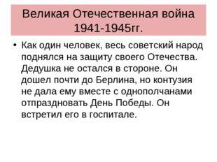 Великая Отечественная война 1941-1945гг. Как один человек, весь советский нар