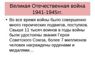 Великая Отечественная война 1941-1945гг. Во все время войны было совершенно м