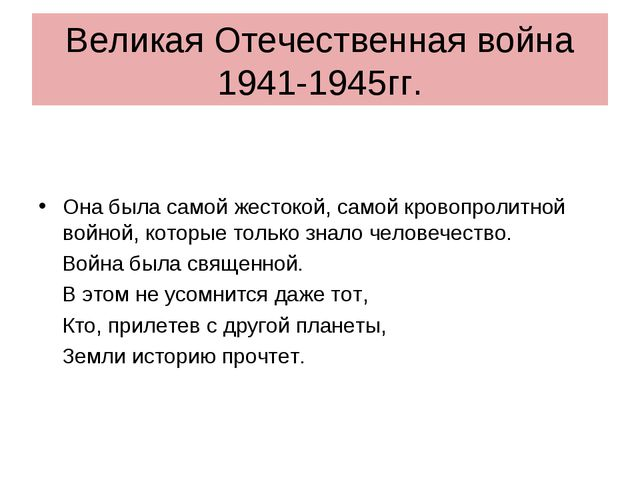Великая Отечественная война 1941-1945гг. Она была самой жестокой, самой крово...