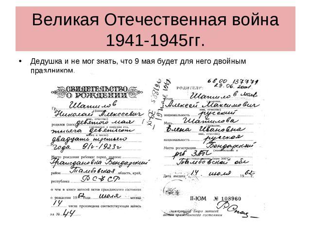 Великая Отечественная война 1941-1945гг. Дедушка и не мог знать, что 9 мая бу...