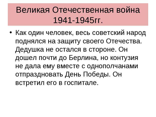 Великая Отечественная война 1941-1945гг. Как один человек, весь советский нар...