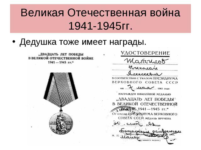 Великая Отечественная война 1941-1945гг. Дедушка тоже имеет награды.