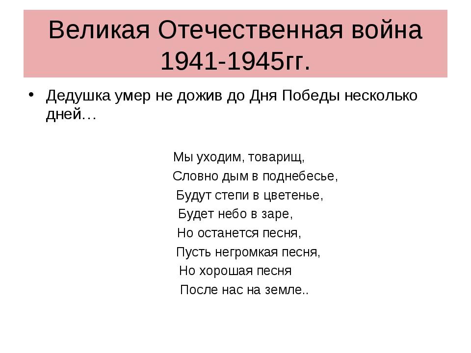 Великая Отечественная война 1941-1945гг. Дедушка умер не дожив до Дня Победы...