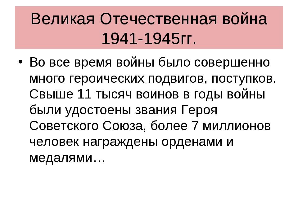 Великая Отечественная война 1941-1945гг. Во все время войны было совершенно м...