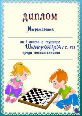 Диплом за участие в шашечном турнире