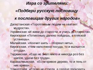 Игра со зрителями: «Подбери русскую пословицу к пословицам других народов» Да