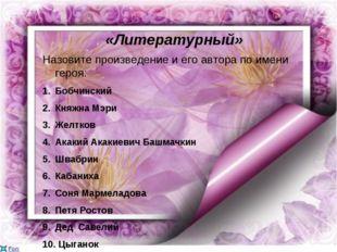 «Литературный» Назовите произведение и его автора по имени героя: Бобчинский