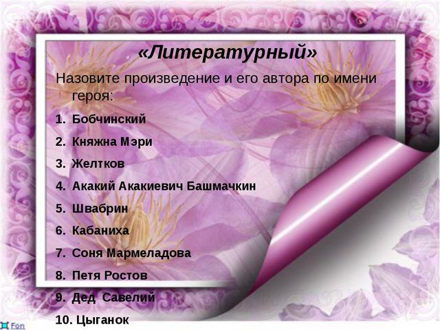 «Литературный» Назовите произведение и его автора по имени героя: Бобчинский...