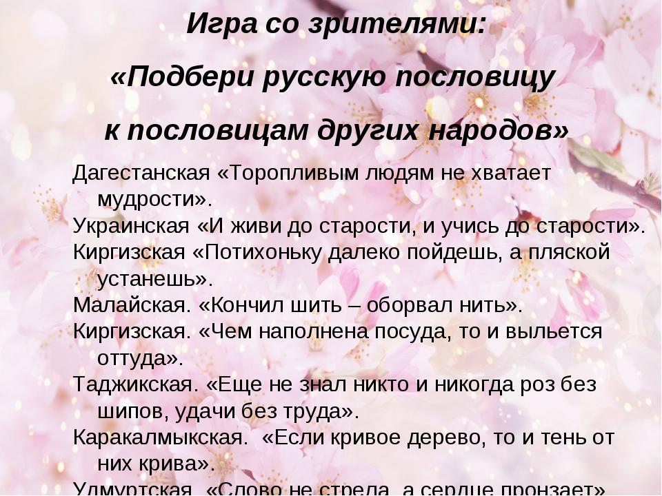 Игра со зрителями: «Подбери русскую пословицу к пословицам других народов» Да...