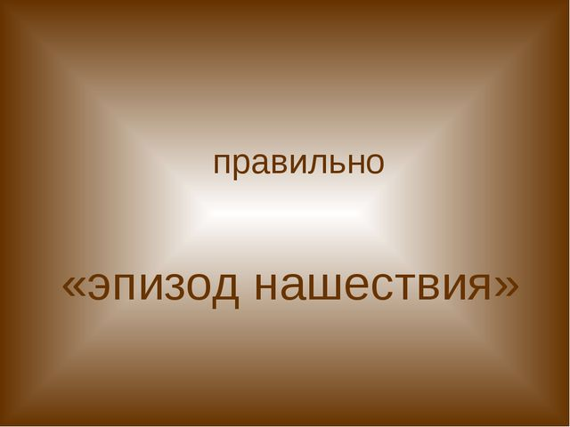 правильно «эпизод нашествия»