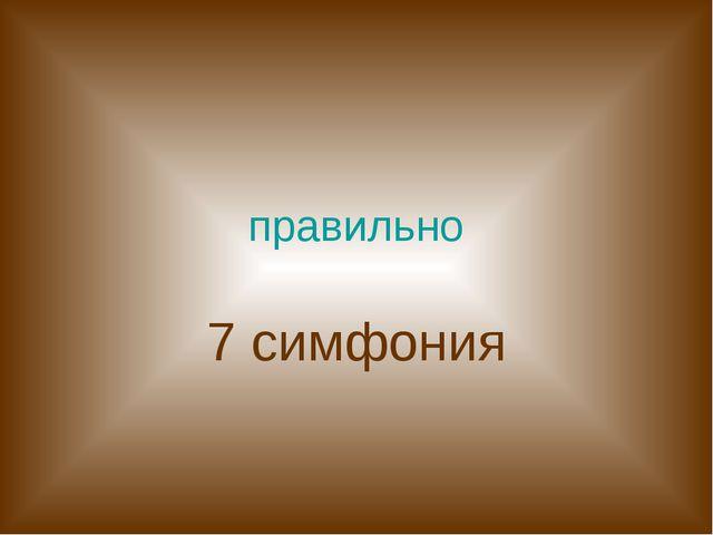 правильно 7 симфония
