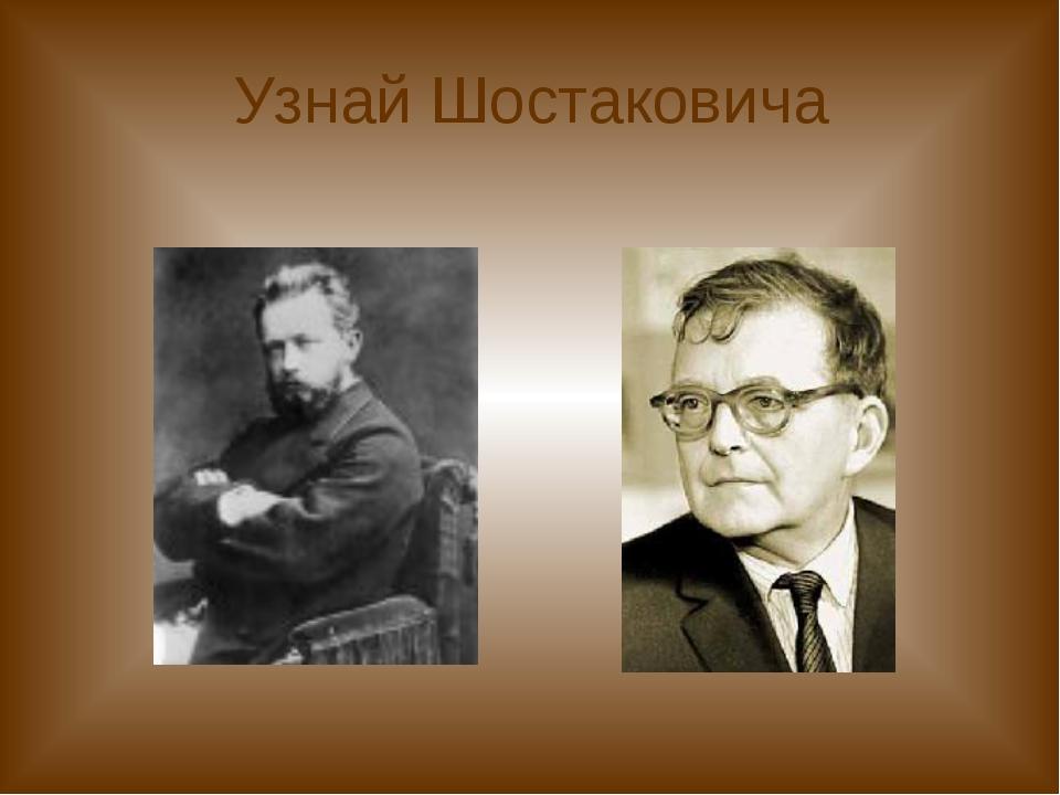 Узнай Шостаковича
