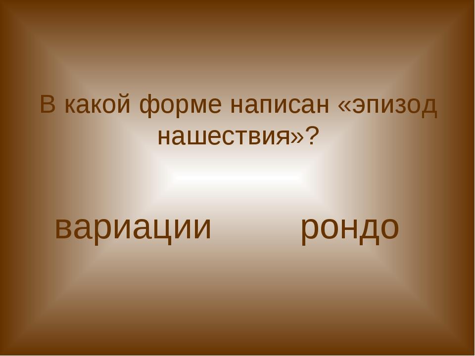 В какой форме написан «эпизод нашествия»? вариации рондо
