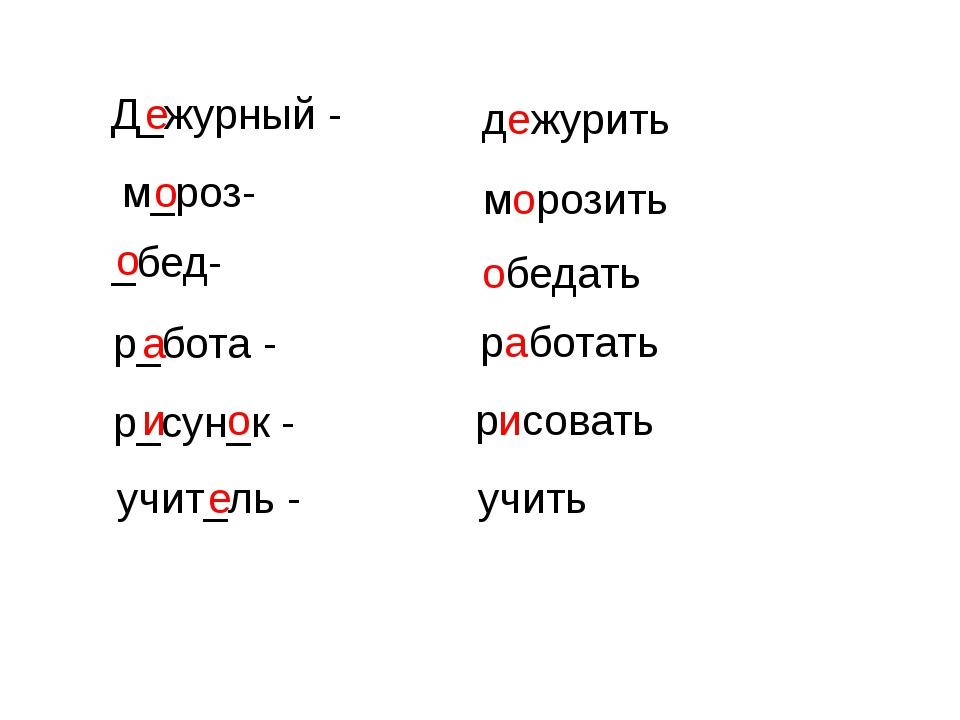 Д_журный - м_роз- _бед- р_бота - р_сун_к - учит_ль - дежурить морозить обедат...