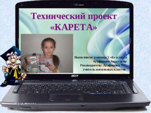 Выполнила: ученица 2 «Б» класса Агафонова Анастасия Руководитель: Агафонова
