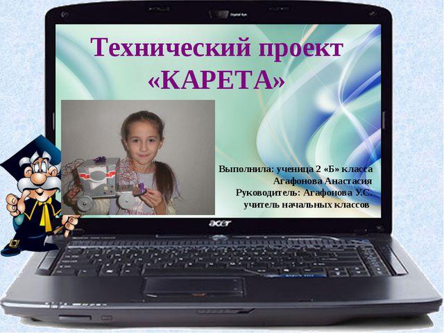 Выполнила: ученица 2 «Б» класса Агафонова Анастасия Руководитель: Агафонова...