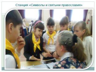 Станция «Символы и святыни православия»