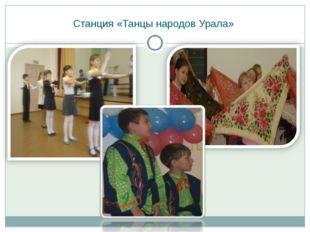 Станция «Танцы народов Урала»