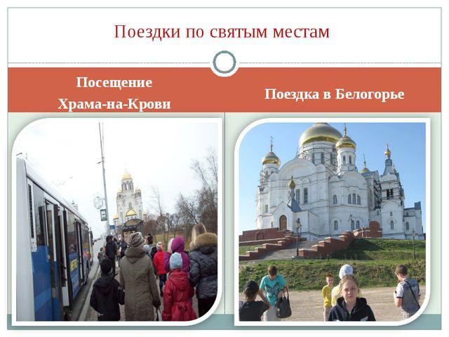 Посещение Храма-на-Крови Поездка в Белогорье Поездки по святым местам