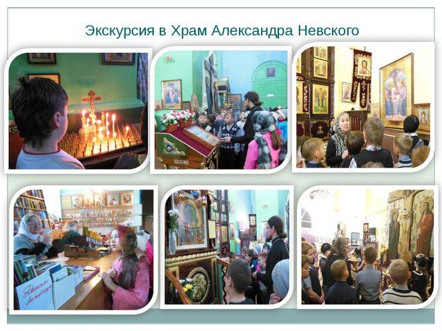 Экскурсия в Храм Александра Невского