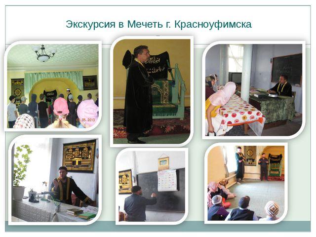 Экскурсия в Мечеть г. Красноуфимска