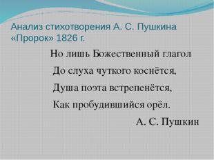 Анализ стихотворения А. С. Пушкина «Пророк» 1826 г. Но лишь Божественный глаг