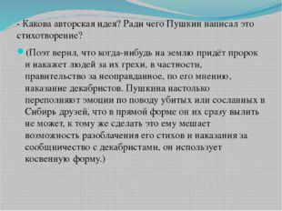 - Какова авторская идея? Ради чего Пушкин написал это стихотворение? (Поэт в