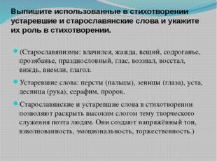 Выпишите использованные в стихотворении устаревшие и старославянские слова и