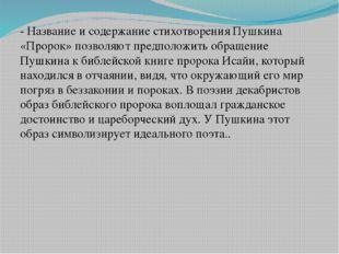 - Название и содержание стихотворения Пушкина «Пророк» позволяют предположит