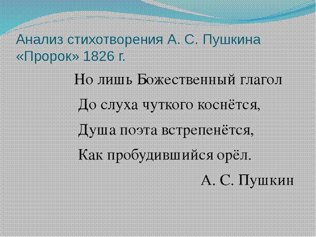 Анализ стихотворения А. С. Пушкина «Пророк» 1826 г. Но лишь Божественный глаг...