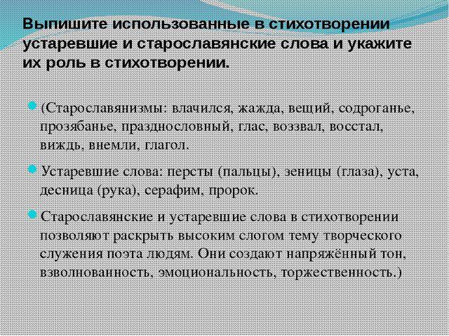Выпишите использованные в стихотворении устаревшие и старославянские слова и...