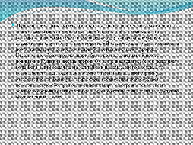 Пушкин приходит к выводу, что стать истинным поэтом - пророком можно лишь от...