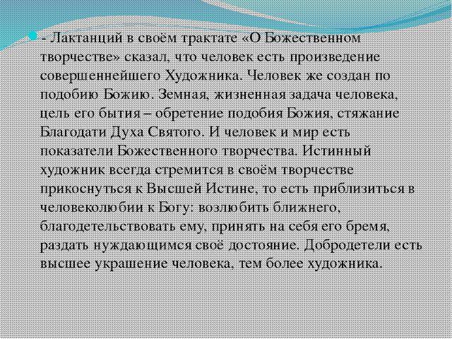 - Лактанций в своём трактате «О Божественном творчестве» сказал, что человек...